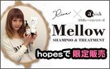 田中里奈ちゃんとアピッシュ限定コラボ「Mellow」