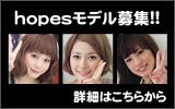 ホープスモデル募集!!